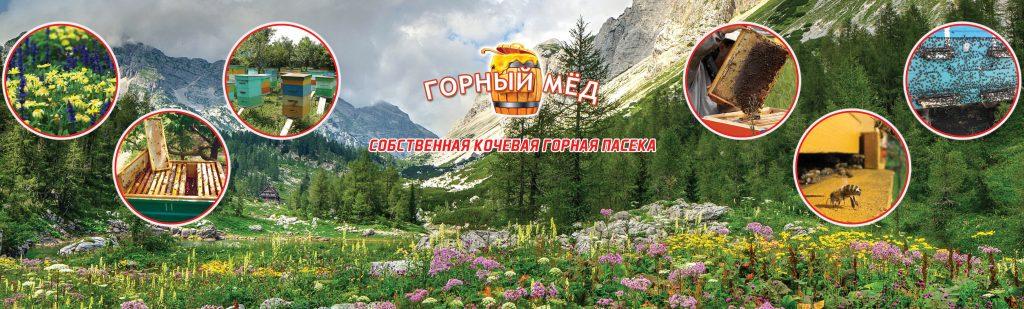 Горный кавказский мёд