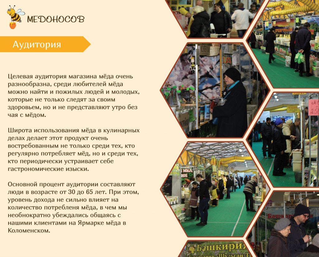 Медоносов-презентация-1-3