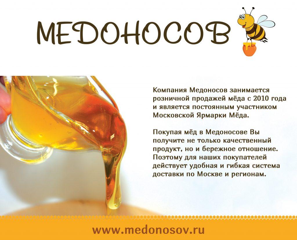 Медоносов-презентация