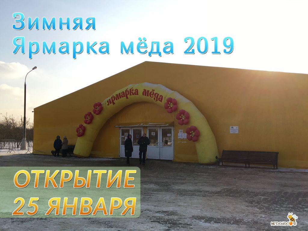 Открытие Зимней Ярмарки меда в Коломенском